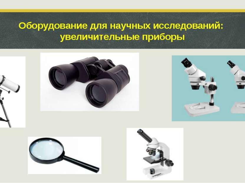 Оборудование для научных исследований: увеличительные приборы