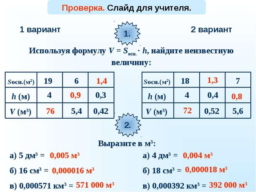 1 вариант 2 вариант Используя формулу V = Sосн. · h, найдите неизвестную вели...