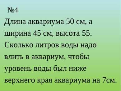 №4 Длина аквариума 50 см, а ширина 45 см, высота 55. Сколько литров воды надо...