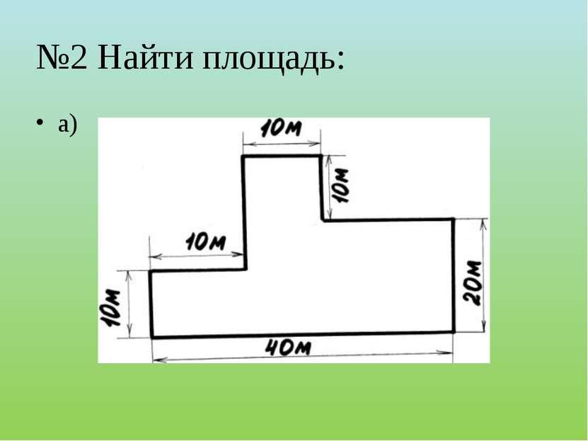 №2 Найти площадь: а)