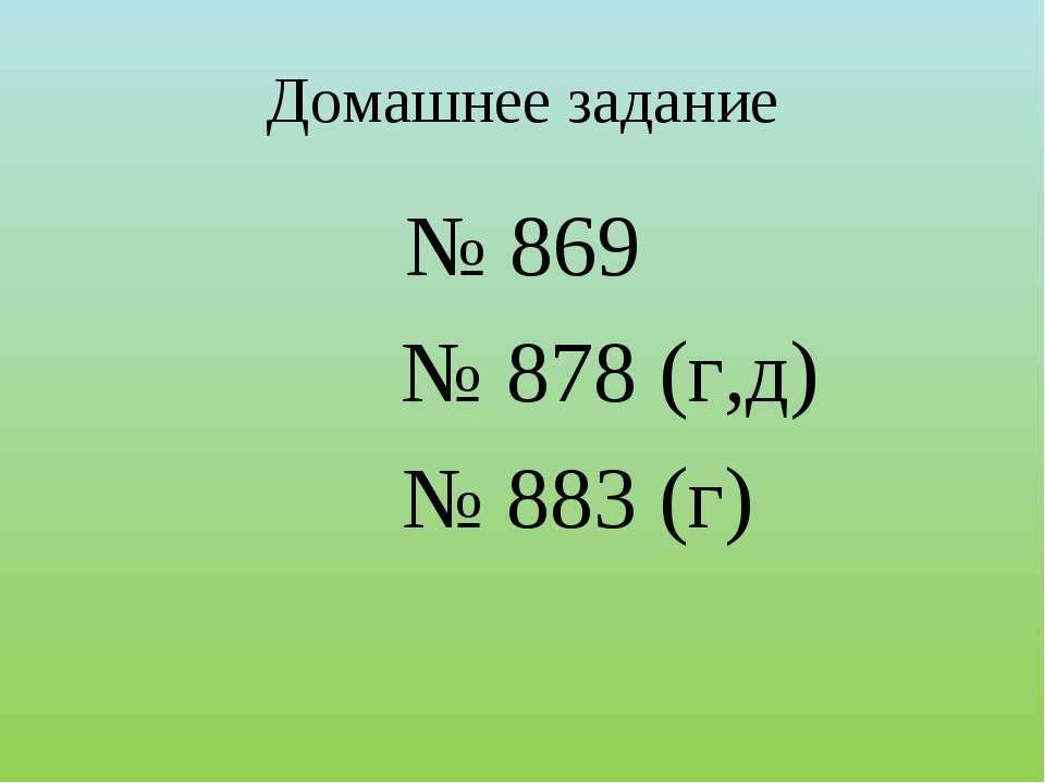 Домашнее задание № 869 № 878 (г,д) № 883 (г)