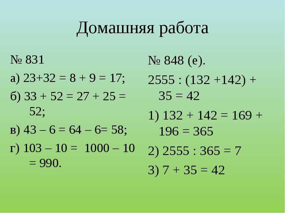 Домашняя работа № 831 а) 23+32 = 8 + 9 = 17; б) 33 + 52 = 27 + 25 = 52; в) 43...