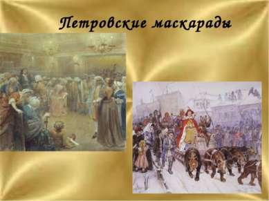 Петровские маскарады