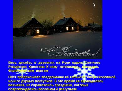 Весь декабрь в деревнях на Руси ждали Светлого Рождества Христова. К нему гот...