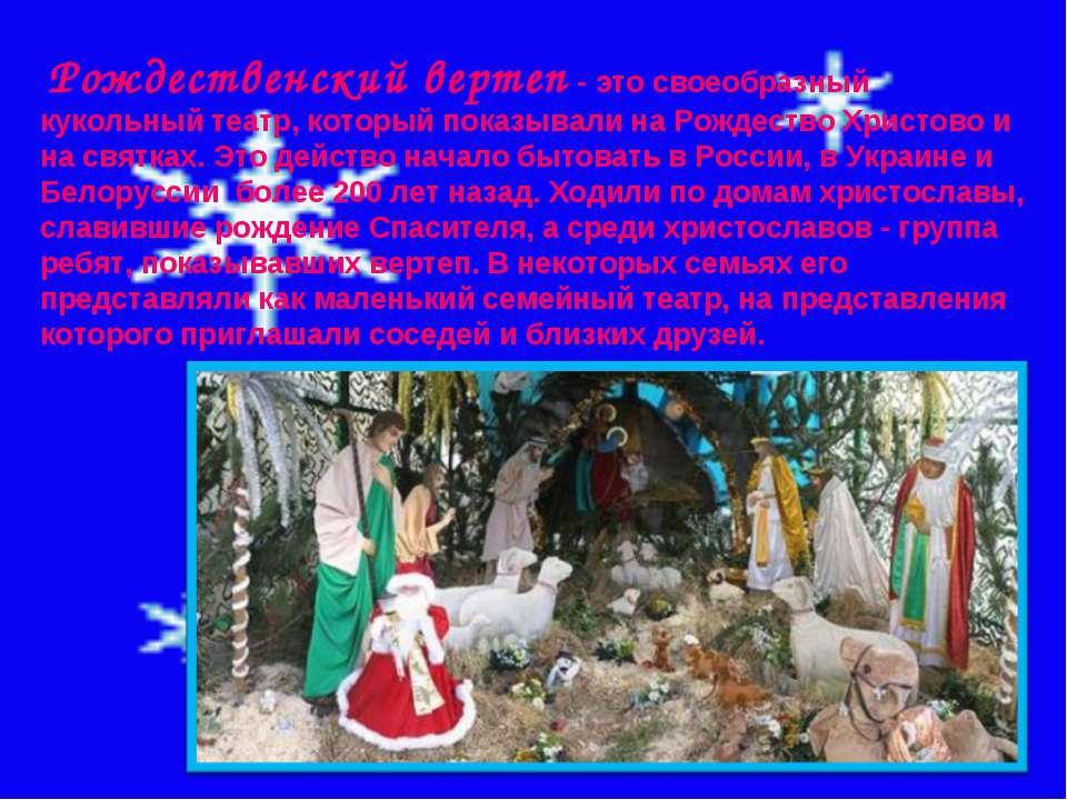 Рождественский вертеп - это своеобразный кукольный театр, который показывали ...