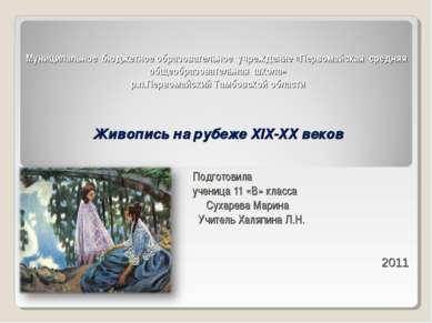 Муниципальное бюджетное образовательное учреждение «Первомайская средняя обще...