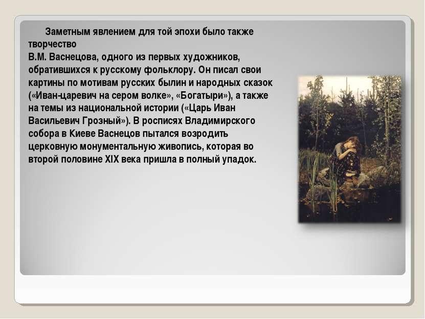 Заметным явлением для той эпохи было также творчество В.М. Васнецова, одного ...