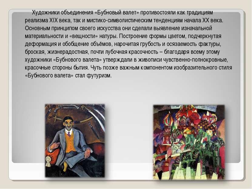 Художники объединения «Бубновый валет» противостояли как традициям реализма X...