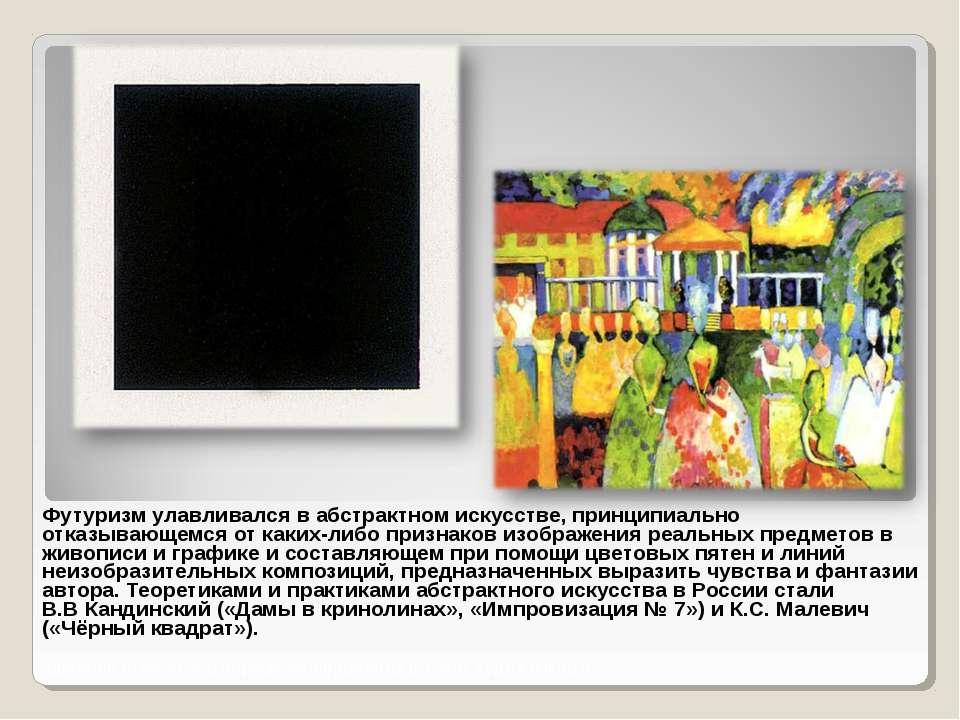 Футуризм улавливался в абстрактном искусстве, принципиально отказывающемся от...
