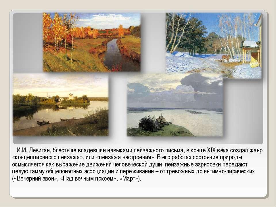 И.И. Левитан, блестяще владевший навыками пейзажного письма, в конце XIX века...