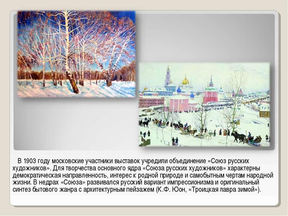 В 1903 году московские участники выставок учредили объединение «Союз русских ...