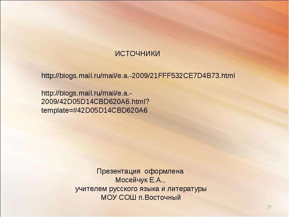 * http://blogs.mail.ru/mail/e.a.-2009/21FFF532CE7D4B73.html http://blogs.mail...