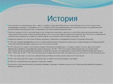 История Алексеево-Акатов женский монастырь - один из старейших монастырей Вор...