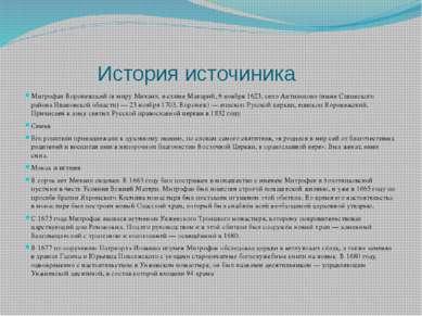 История источиника Митрофан Воронежский (в миру Михаил, в схиме Макарий; 6 но...
