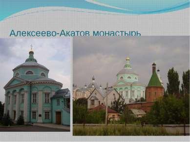 Алексеево-Акатов монастырь
