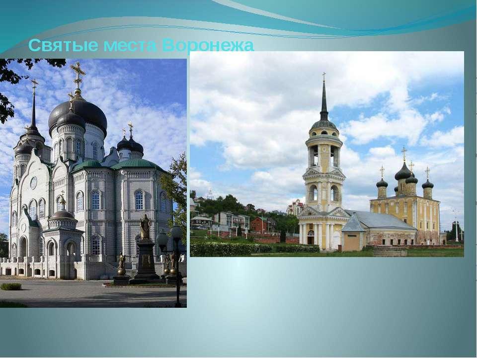 Святые места Воронежа