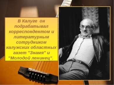 В Калуге он подрабатывал корреспондентом и литературным сотрудником калужских...