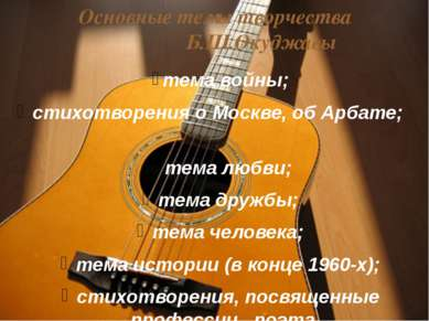 Основные темы творчества Б.Ш.Окуджавы тема войны; стихотворения о Москве, об ...