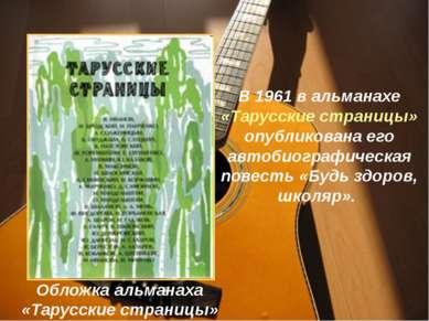 В 1961 в альманахе «Тарусские страницы» опубликована его автобиографическая п...
