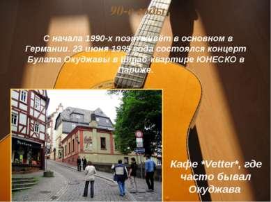 С начала 1990-х поэт живёт в основном в Германии. 23 июня 1995 года состоялся...