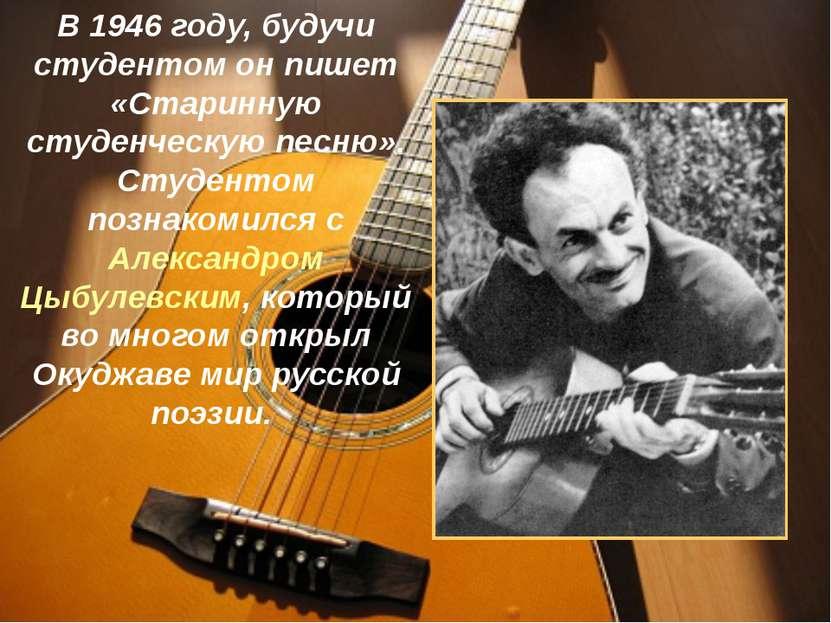 В 1946 году, будучи студентом он пишет «Старинную студенческую песню». Студен...