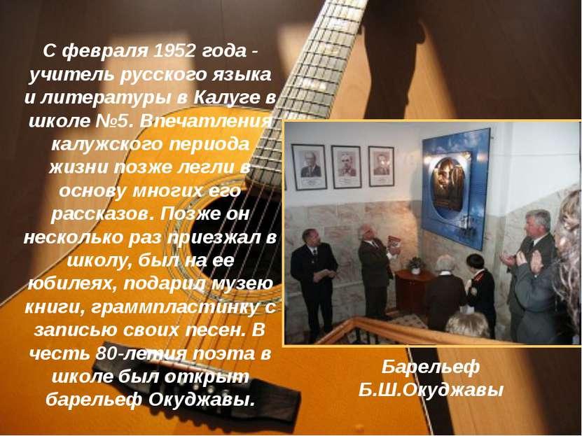С февраля 1952 года - учитель русского языка и литературы в Калуге в школе №5...