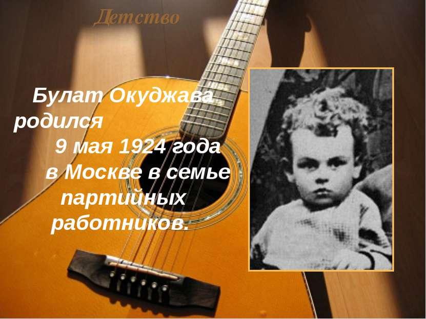 Детство Булат Окуджава родился 9 мая 1924 года в Москве в семье партийных раб...