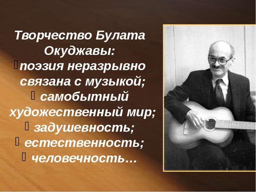 Творчество Булата Окуджавы: поэзия неразрывно связана с музыкой; самобытный х...