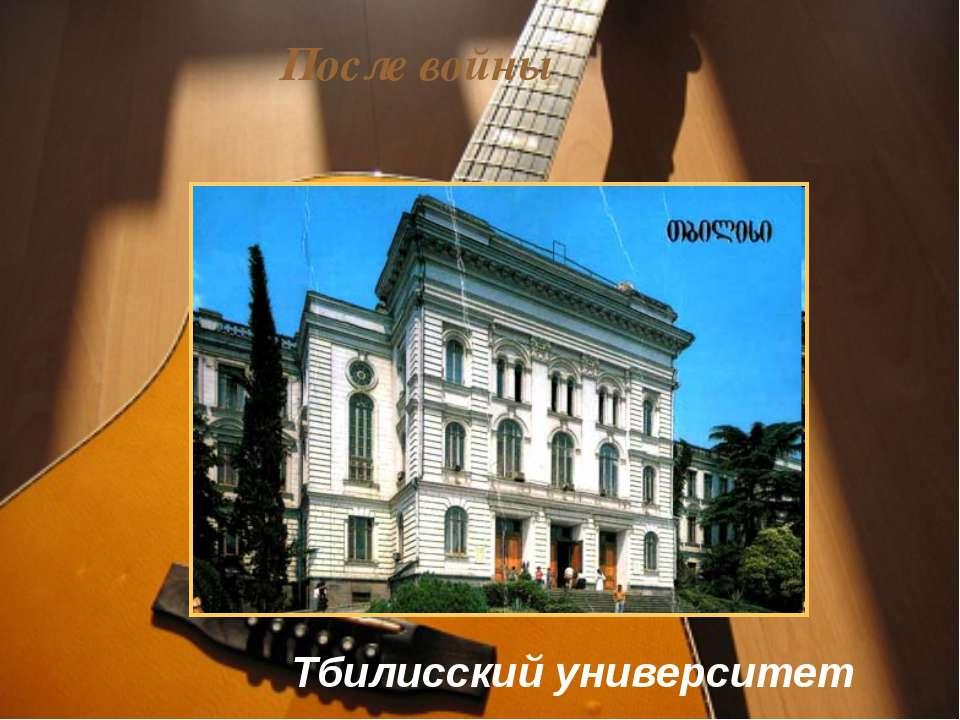 Тбилисский университет После войны