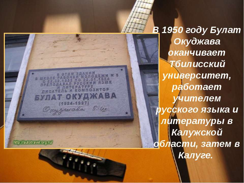 В 1950 году Булат Окуджава оканчивает Тбилисский университет, работает учител...