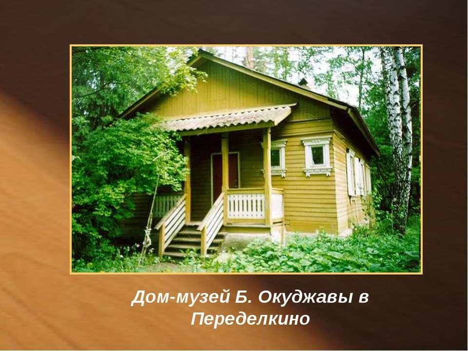 Дом-музей Б. Окуджавы в Переделкино