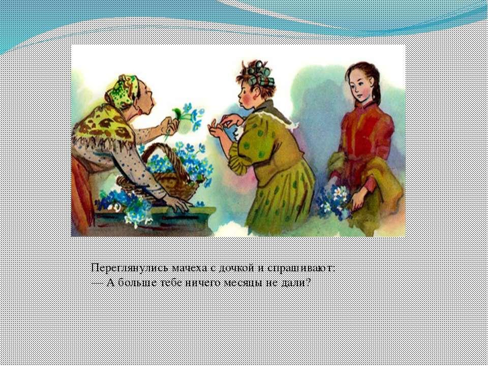 Переглянулись мачеха с дочкой и спрашивают: — А больше тебе ничего месяцы не ...