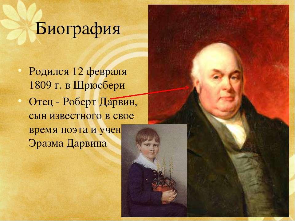 Биография Родился 12 февраля 1809 г. в Шрюсбери Отец - Роберт Дарвин, сын изв...