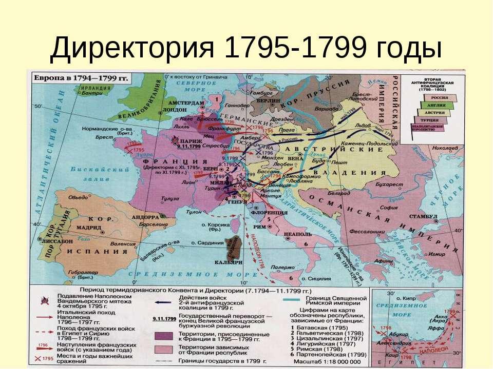 Директория 1795-1799 годы
