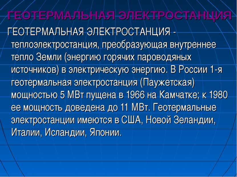 ГЕОТЕРМАЛЬНАЯ ЭЛЕКТРОСТАНЦИЯ ГЕОТЕРМАЛЬНАЯ ЭЛЕКТРОСТАНЦИЯ - теплоэлектростанц...