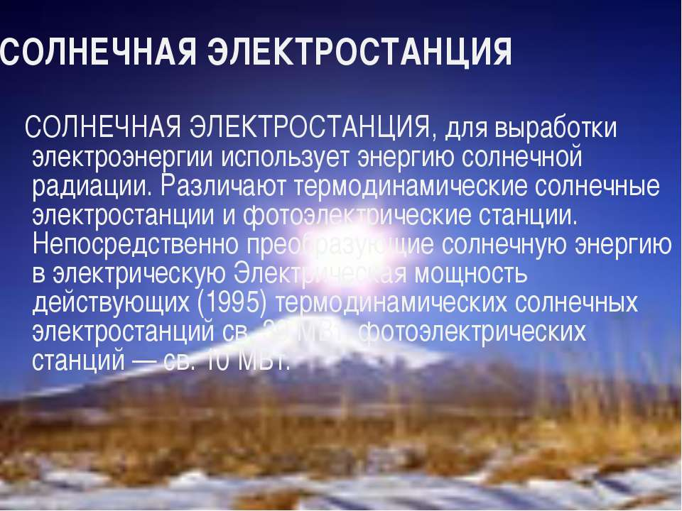 СОЛНЕЧНАЯ ЭЛЕКТРОСТАНЦИЯ СОЛНЕЧНАЯ ЭЛЕКТРОСТАНЦИЯ, для выработки электроэнерг...
