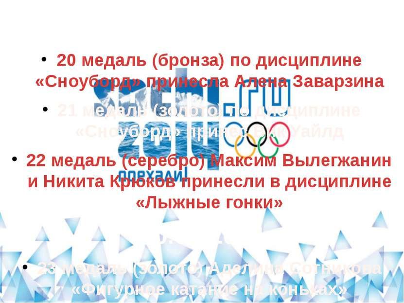 19.02.2014 20 медаль (бронза) по дисциплине «Сноуборд» принесла Алена Заварзи...