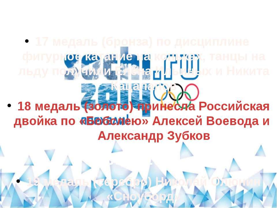 17.02.2014 17 медаль (бронза) по дисциплине фигурное катание на коньках, танц...