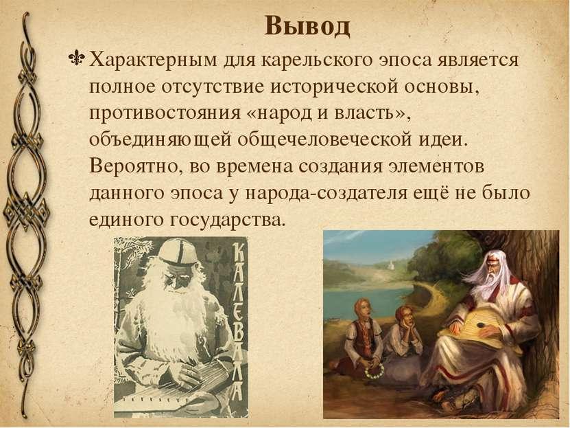 Вывод Характерным для карельского эпоса является полное отсутствие историческ...
