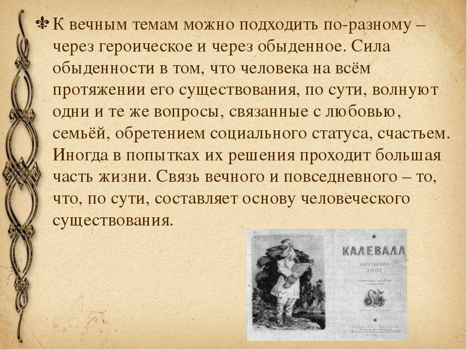 К вечным темам можно подходить по-разному – через героическое и через обыденн...