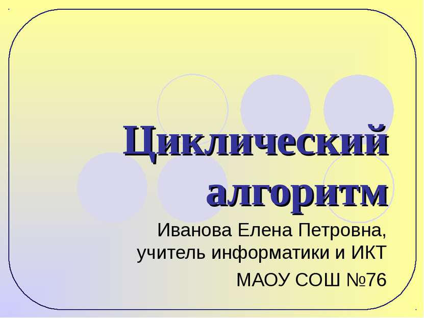 Циклический алгоритм Иванова Елена Петровна, учитель информатики и ИКТ МАОУ С...