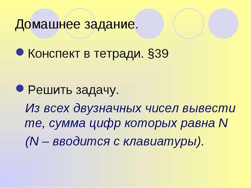 Домашнее задание. Конспект в тетради. §39 Решить задачу. Из всех двузначных ч...