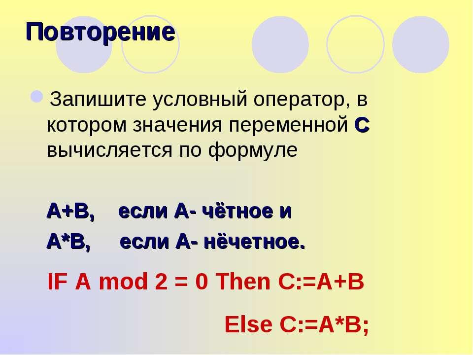 Запишите условный оператор, в котором значения переменной С вычисляется по фо...