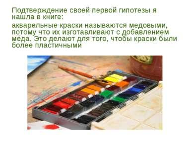 Подтверждение своей первой гипотезы я нашла в книге: акварельные краски назыв...