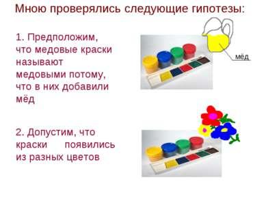 Мною проверялись следующие гипотезы: мёд 2. Допустим, что краски появились из...
