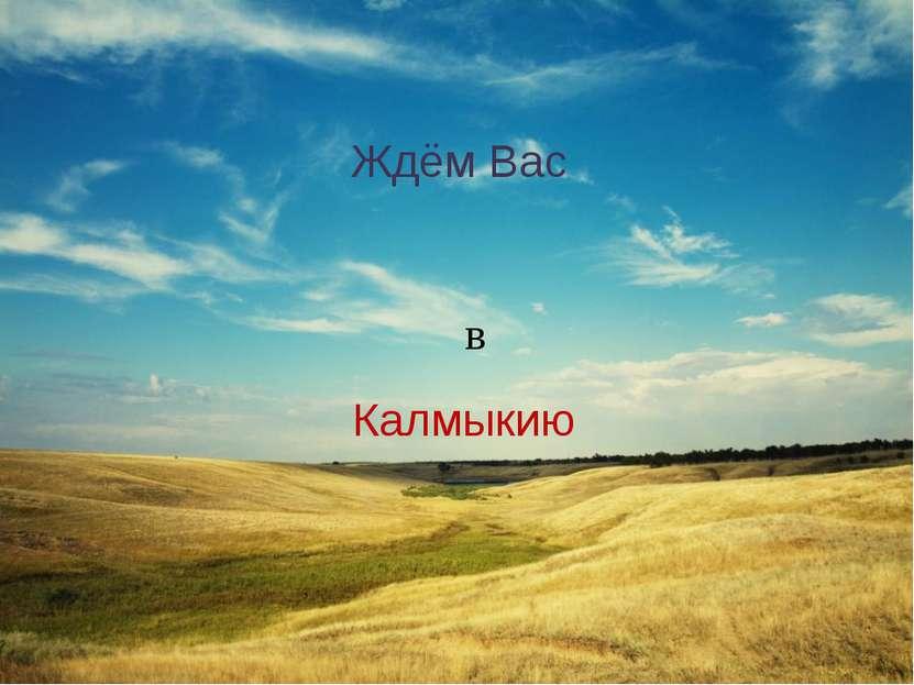 Ждём Вас Калмыкию в