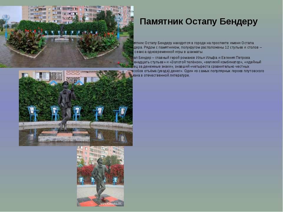 Памятник Остапу Бендеру Памятник Остапу Бендеру находится в городе на проспек...