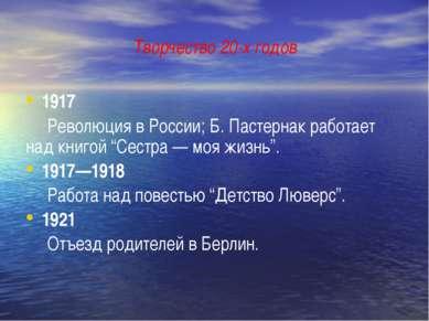 Творчество 20-х годов 1917 Революция в России; Б. Пастернак работает над книг...