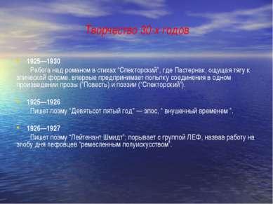 """Творчество 30-х годов 1925—1930 Работа над романом в стихах """"Спекторский"""", гд..."""
