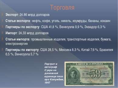 Торговля Экспорт: 24.86 млрд долларов Статьи экспорта: нефть, кофе, уголь, ни...